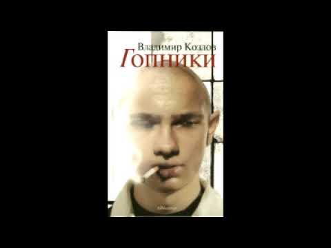 """Владимир Козлов """"Гопники"""" (1-я глава аудиокниги, читает автор)"""