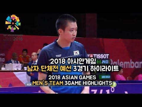 2018 아시안게임 탁구 정영식(JEOUNG YOUNGSIK) VS. 네가라(NEGARA) ASIAN GAMES TABLE TENNIS MEN'S TEAM HIGHLIGHTS