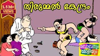 തിരുമ്മൽ കേന്ദ്രം-ബോബനും മോളിയും (Bobanum Moliyum Comedy)