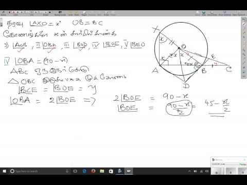 GCE O/L (Sri Lanka) Tamil Medium 2015 Part B Question 12 Circle Theoram