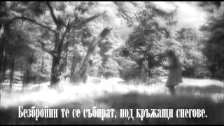 Summoning - Like Some Snow-White Marble Eyes - превод/translation