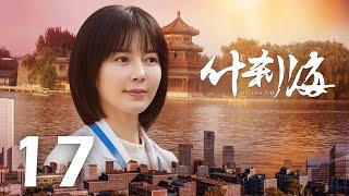 【INDO SUB】Shi Cha Hai ❤ 什刹海 ❤ EP17 Liu Pei Qi, Lian Yi Ming, Cao Cui Fen, Gabrielle Guan