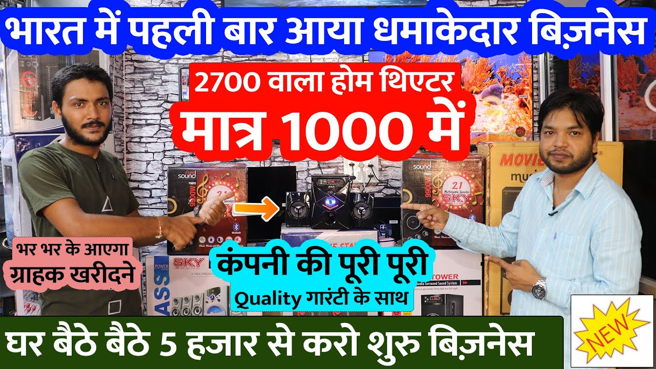 भारत में पहली बार 😍 धमाका मचा देने वाला बिज़नेस Best Business from Home, Hot Selling Product Business