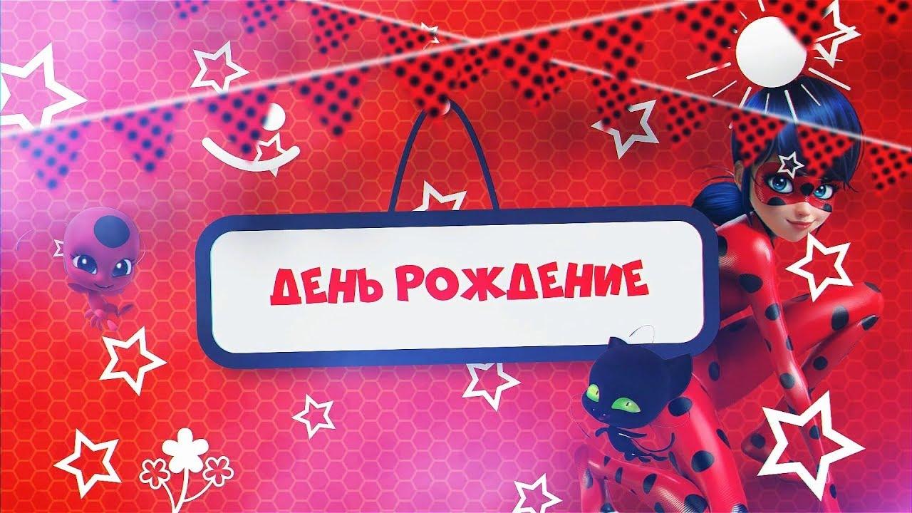 таксе, милый открытки с днем рождения леди баг гурьевском районе открылась
