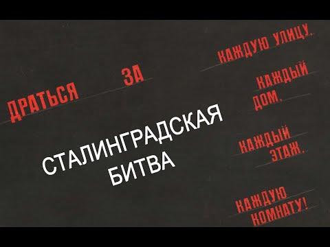 """Книга """"Великая Отечественная война, 1941-1945"""". Сталинградская битва"""