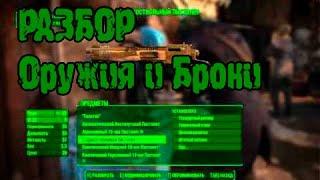 КАК РАЗОБРАТЬ ОРУЖИЕ И БРОНЮ В Fallout4