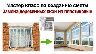 Замена деревянных окон на пвх, или пластиковые (цена). Создание сметы в ПК Гранд