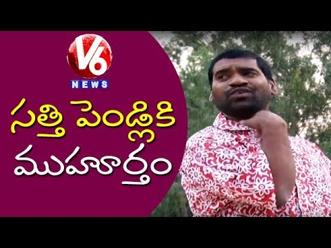 Bithiri Sathi About Marriage Season | Sathi Satirical Conversation With Savitri | Teenmaar News