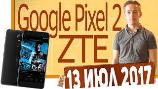 СН. Google Pixel 2, ZTE V0840, Highscreen Fest XL, Huawei Y3 2017