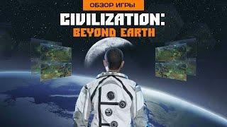 Впечатления от Civilization: Beyond Earth