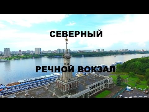 Северный речной вокзал (Москва с высоты птичьего полета)
