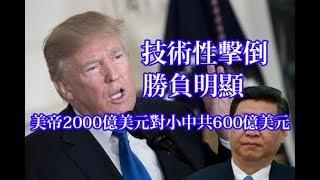 技術性擊倒勝負明顯,美帝2000億美元對小中共600億美元2018_8_6 thumbnail