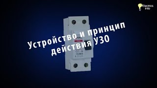 видео УЗО - Устройство защитного отключения