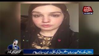 Video Message of Mishal Malik on Burhan Wani's First Death Anniversary