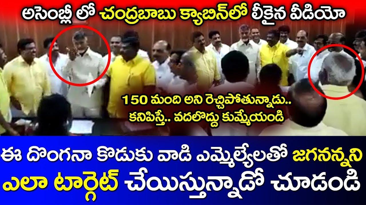 Chandrababu naidu's cabin video Leaked Ap Assembly Live