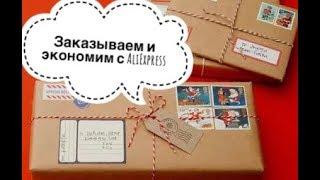 AliExpress распаковка и обзор посылок. Заказ товаров в интернете