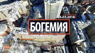 """ЖК """"Богемия """" [Ход строительства от 26.03.2018]"""