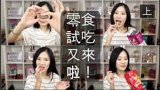 ♛ 【試吃】在德國試吃日韓零食(上)???????Korean/Japanese Snacks Taste Test Part1