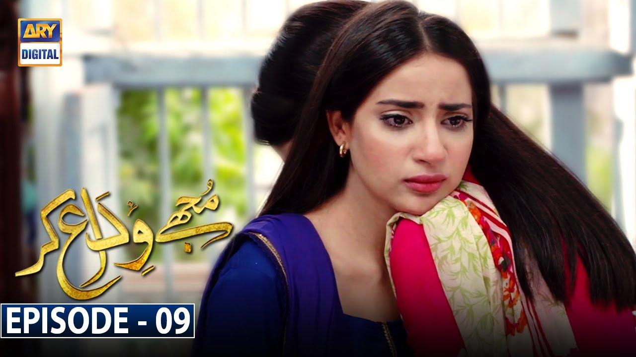 Download Mujhay Vida Kar Episode 9 [Subtitle Eng] | 31st May 2021 - ARY Digital Drama