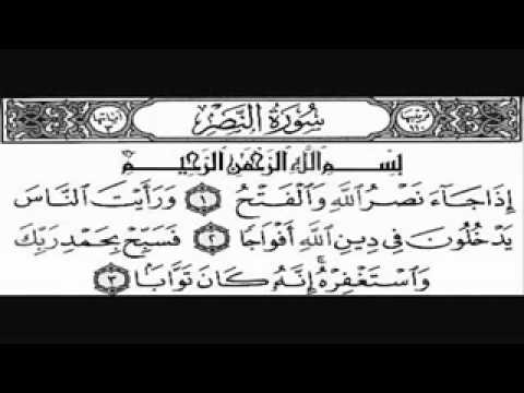 10 surah Terakhir dalam Al-Quran