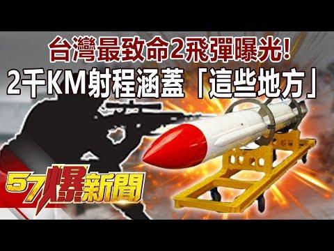台灣最致命2飛彈曝光! 2千KM射程涵蓋「這些地方」-馬西屏 徐俊相《57爆新聞》精選篇