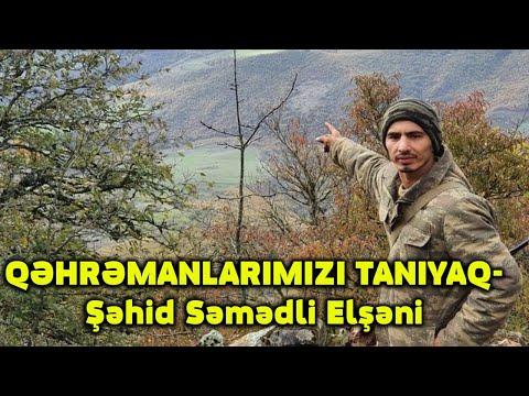 QƏHRƏMANLARIMIZI TANIYAQ-Şəhid Kərbəlayi Səmədli Elşən