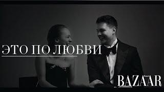 Это по любви: Милош Бикович и Аглая Тарасова