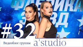 A'Studio в «Новой фабрике звёзд»