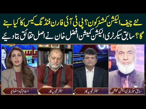 Former secretary Election Commission of Pakistan Muhammad Ajmal exclusive talk