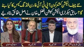 Former secretary Election Commission of Pakistan Muhammad Ajmal exclusive talk