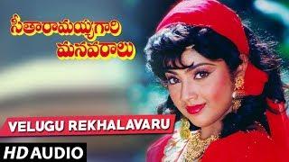 Seetharamaiah Gari Manavaralu Songs Velugu Rekhalavaru Song | Akkineni Nageswara Rao, Meena