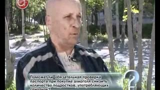 Закон о предъявлении паспорта при покупке алкоголя и табачных изделий сигареты оптом в москве купить адрес