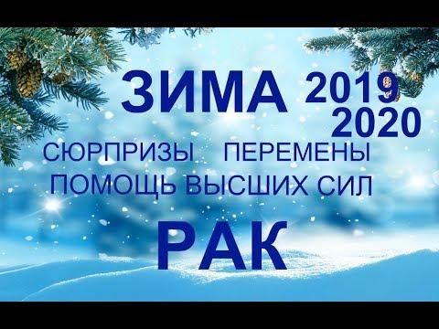 ♋РАК.Сюрпризы. Перспективы. Перемены. ЗИМА 2019-2020.