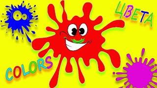 Учим цвета на русском языке с малышами