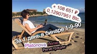 Доход 108 тыс. руб.за 1 день. Бизнес Online