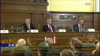 "Путин отжег в Австрии - ""Диктатор"" :)))"