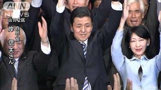 山口2区で自民党・岸信夫氏(前)が当選 喜びの声(14/12/14)