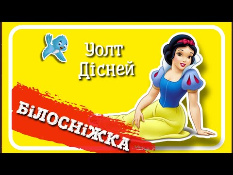 🍎БІЛОСНІЖКА і семеро гномів (Уолт Дісней) - АУДІОКАЗКА українською - Ukrainian fairy tale