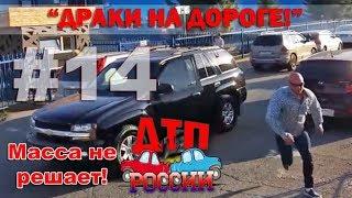 """""""Драки на дороге!"""" или """"Быдло в деле!"""" #14 13.09.18"""