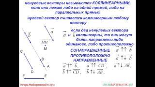 76 Равенство векторов