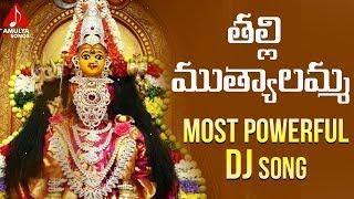 Thalli Muthyalamma DJ Song 2019 | Muthyalamma Bonalu New Song | Telangana Folk DJ Songs | Amulya DJ