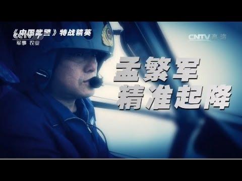 中国武警 2016年