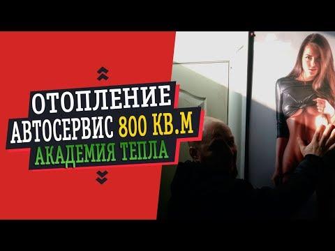 ПРОМЫШЛЕННАЯ КОТЕЛЬНАЯ АВТОСЕРВИСА 800 КВ.М