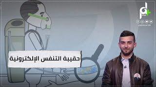 شاهد الفلسطيني جمال شختور يشارك في برنامج نجوم العلوم بفكرته فريدة..
