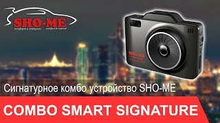 НОВИНКА!!! Сигнатурное комбо устройство - SHO-ME Combo Smart Signature