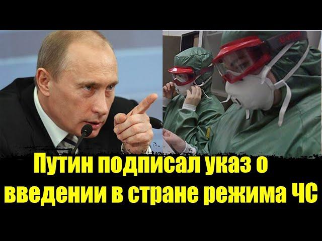 Срочно! ПУТИН ВВОДИТ РЕЖИМ ЧС! КОРОНАВИРУС В РОССИИ ПОПРАВКИ. Коронавирус и поправки в конституцию.