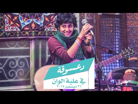 Do3souka Band [Luka] @ 3elbet Alwan (26.12.2015) دعسوقة في علبة الوان ᴴᴰ