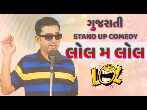 gujju jokes and comedy - stand up comedy video of krishna thakar