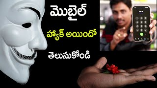 How to know mobile hacked or not in Telugu