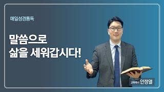 매일성경통독 170일차(아모스…
